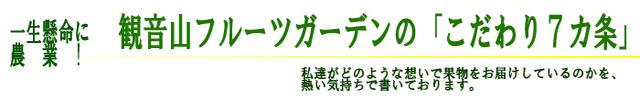 観音山フルーツガーデンのこだわり(ここを知って下さい!)